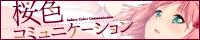 nyonline record 1st Drama CD「桜色コミュニケーション」