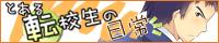 nyonline record 3rd. Drama CD「とある転校生の日常」