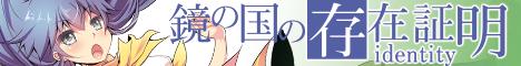「鏡の国の存在証明 -identity-」-桜色コミュニケーション 第五章- | nyonline record が送るオリジナルキャラクターソング+ボイスドラマCD第五弾